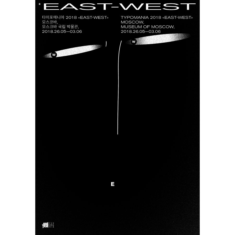East West Post